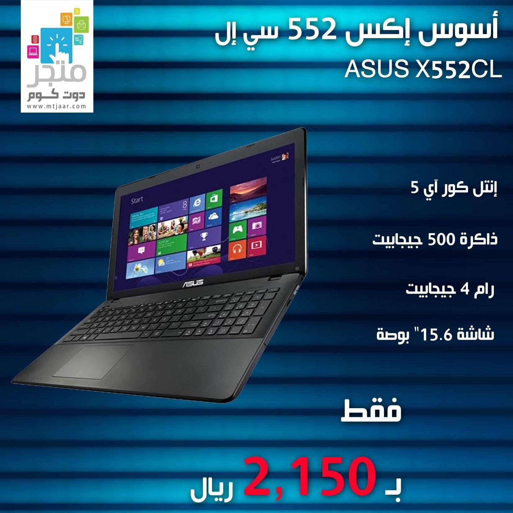 لابتوب أسوس إكس 552 معالج آي 5 شاشة15 6 بوصة تسوق الآن Http Goo Gl Zbpgjv Asus Electronics Laptop
