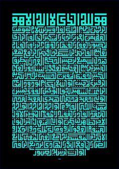 أسماء الله الحسنى بخط كوفى هندسى Islamic Art Calligraphy Islamic Calligraphy Painting Islamic Calligraphy