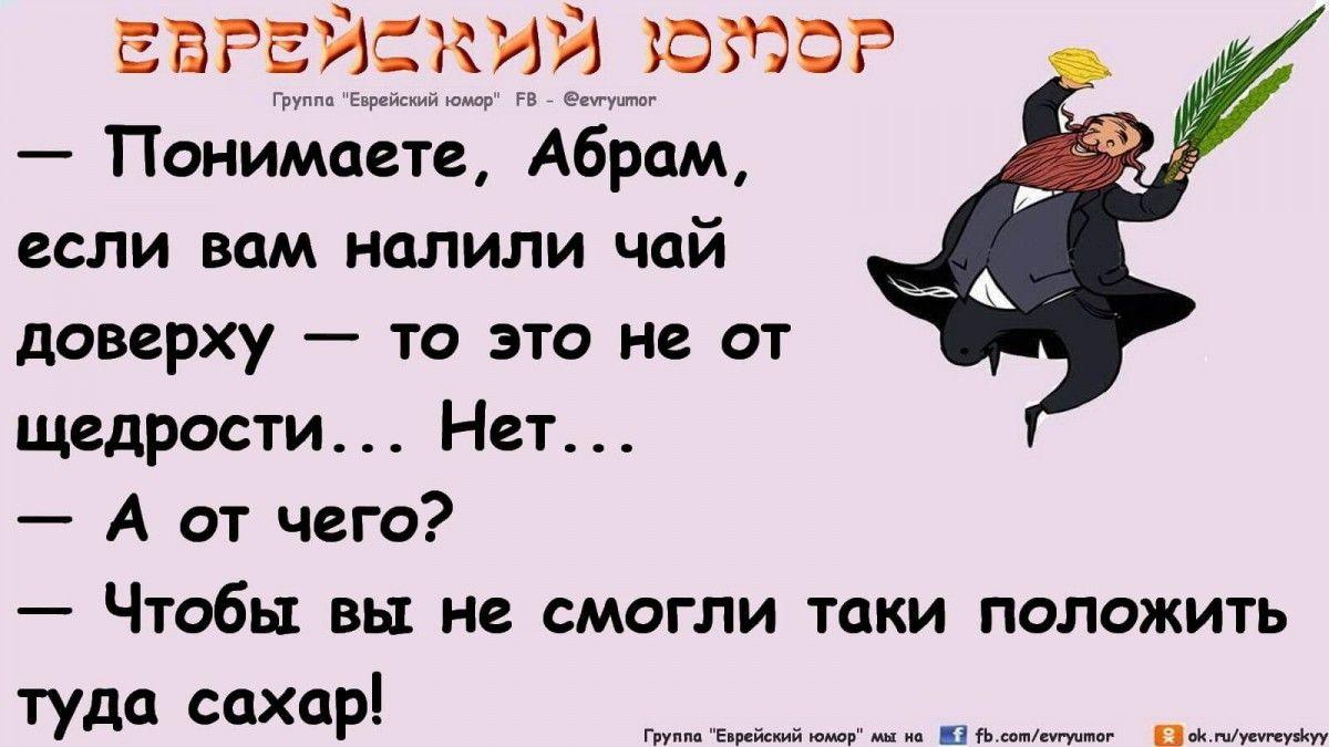 Открытки еврейские анекдоты, открытку онлайн