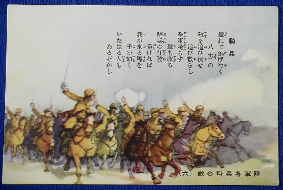 "1930's Japanese Postcard ""Japanese Army : Song of each branches"" Cavalry "" - Japan War Art"