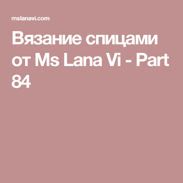 Вязание спицами от Ms Lana Vi - Part 84