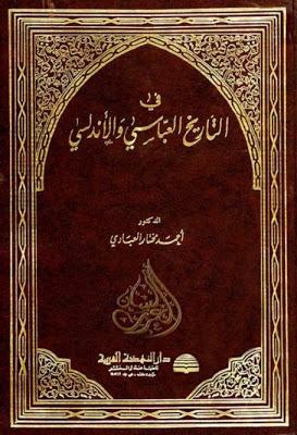 في التاريخ العباسي و الأندلسي أحمد مختار العبادي Pdf Art Quotes Chalkboard Quote Art Arabic Books