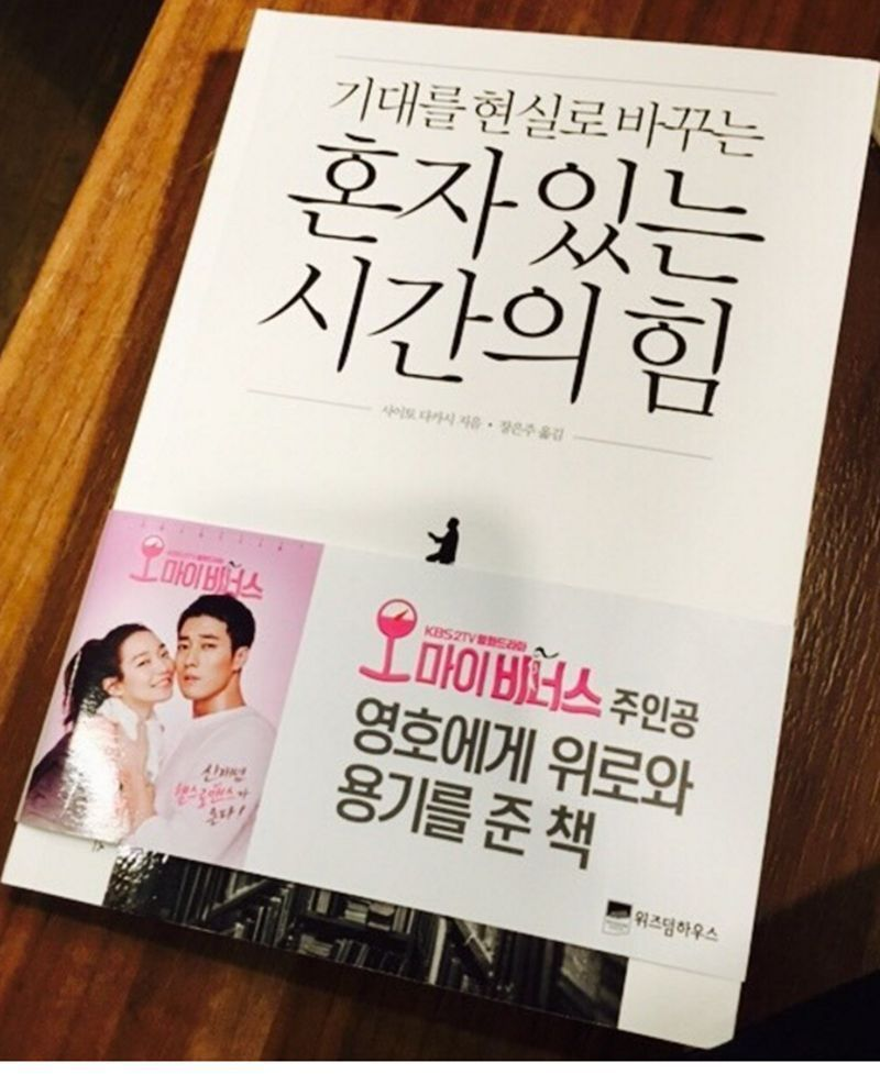 So Ji Sub Read The Power Of Time Alone Book In Oh My Venus Korean