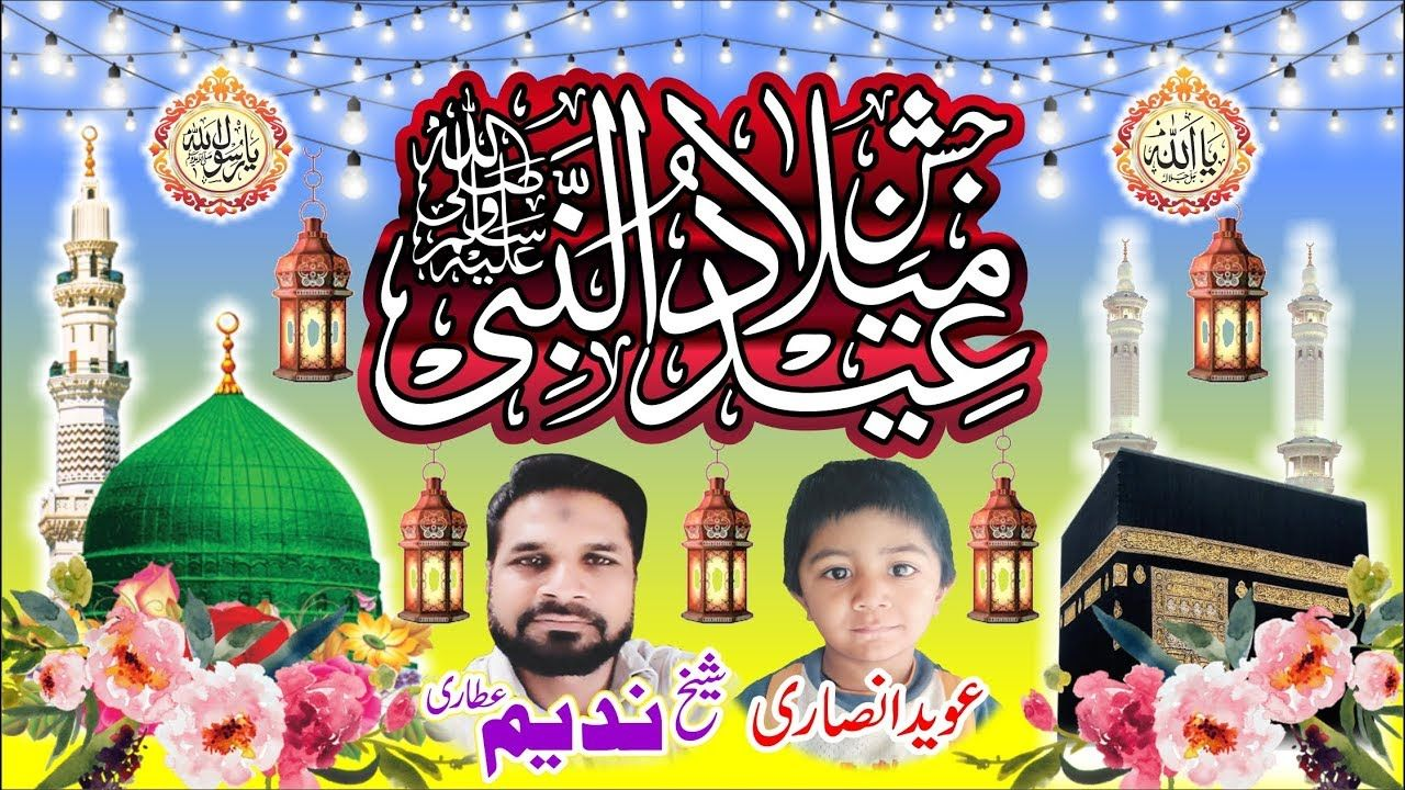 How To Design Flex Banner EID MILAD UN NABI Urdu / Hindi