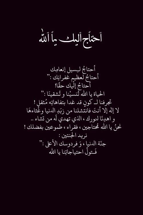 ياللـــــــــــــــــــــــــــــــــــــــــــــــــــــه 3 3 3 Wise Words Quotes Words Quotes Cool Words