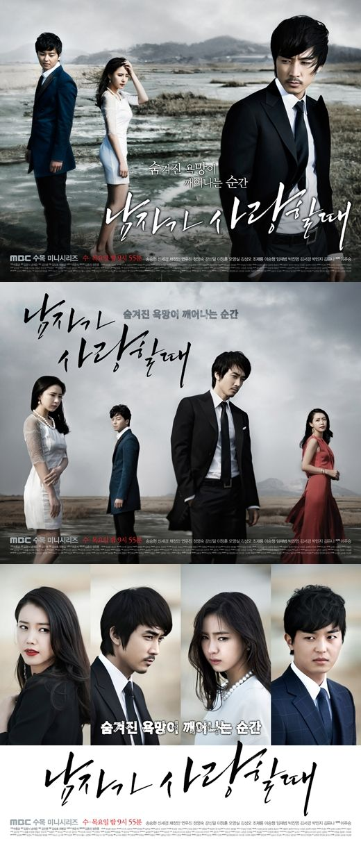 Official posters for new MBC drama 'When A Man Loves