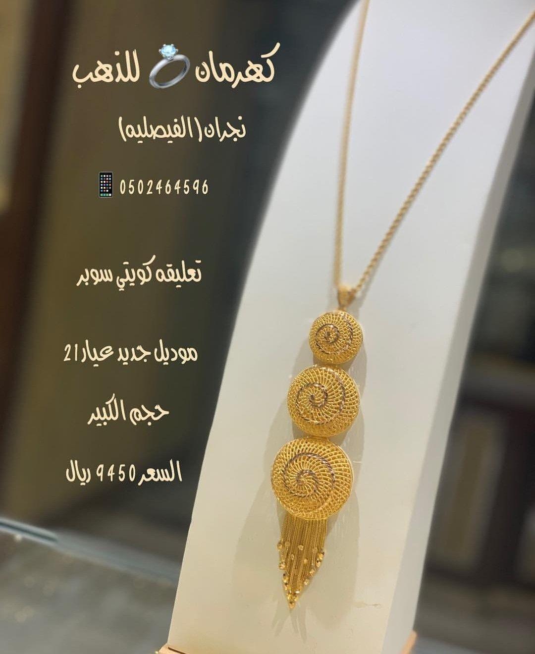 Pin By Shyma On Gold الذھب Bridal Gold Jewellery Bridal Gold Jewellery Designs Gold Chain Design