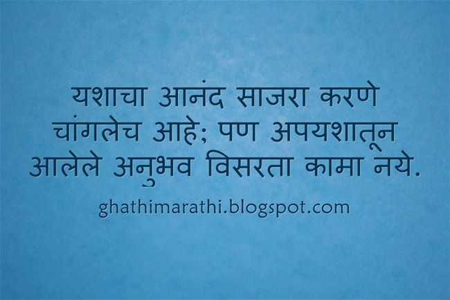 marathi suvichar on experience marathi quotes thoughts quotes