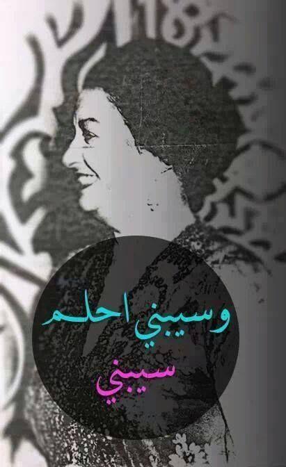 سيبني احلم سيبني Arabic Love Quotes Song Words Arabic Quotes