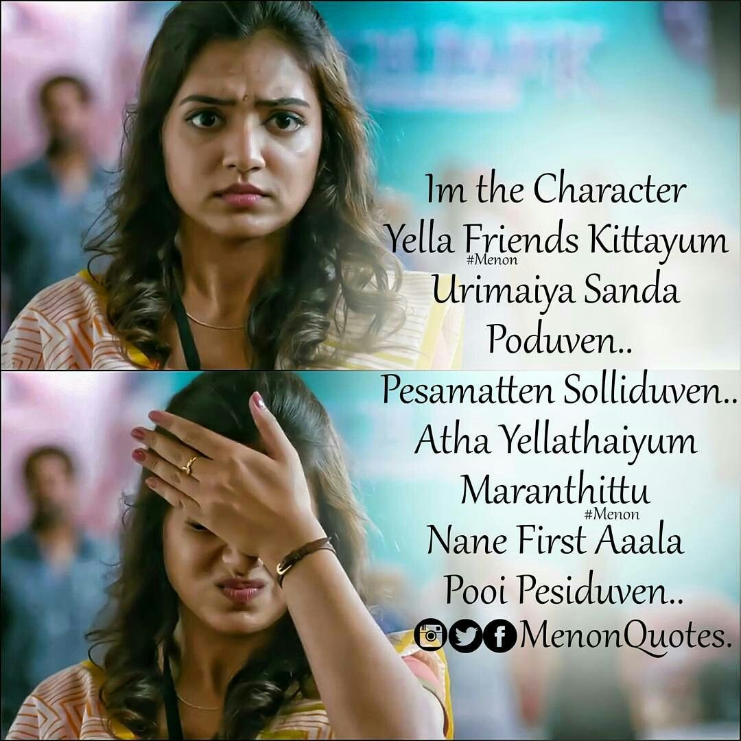 Best Quotes About Boy Girl Friendly Relationship In Tamil Movies: Nandha Ipdi Pannave