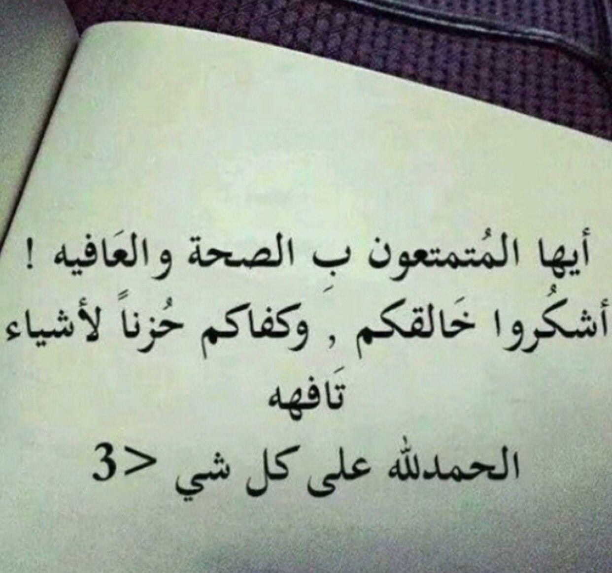 Desertrose الحمدلله على كل شيء Arabic Words Words Quotes