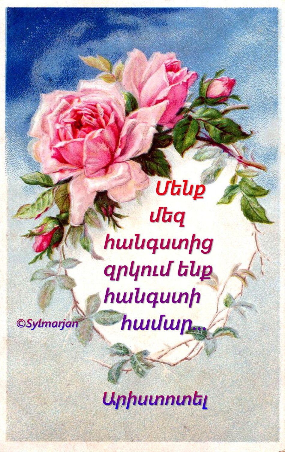 Pin By Sona Khourdajian On Armenian Quote Post Pinterest