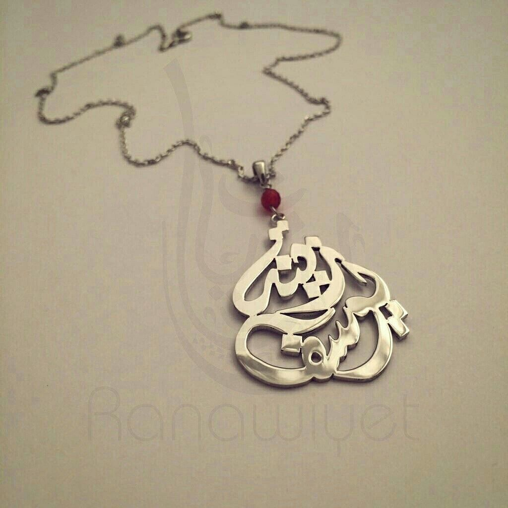 Double Name Pendant In Solid Sterling Silver With A Red Agate Bead Zenah Zeenah Zeena Yusuf Yusif Joseph زينة ي Jewelry Calligraphy Name Name Necklace