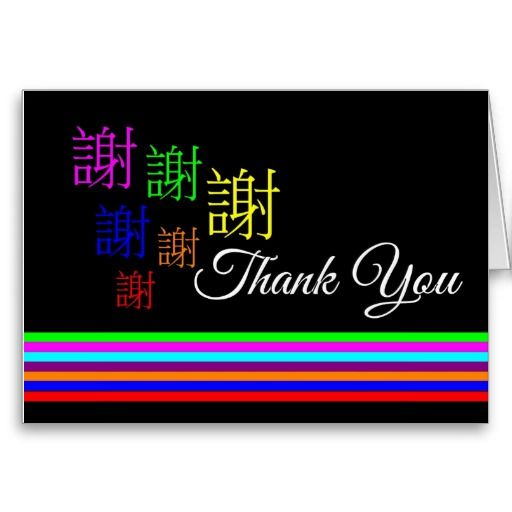 Korelimited Thank You Card In 2021 Thank You Greeting Cards Thank You Cards Cards
