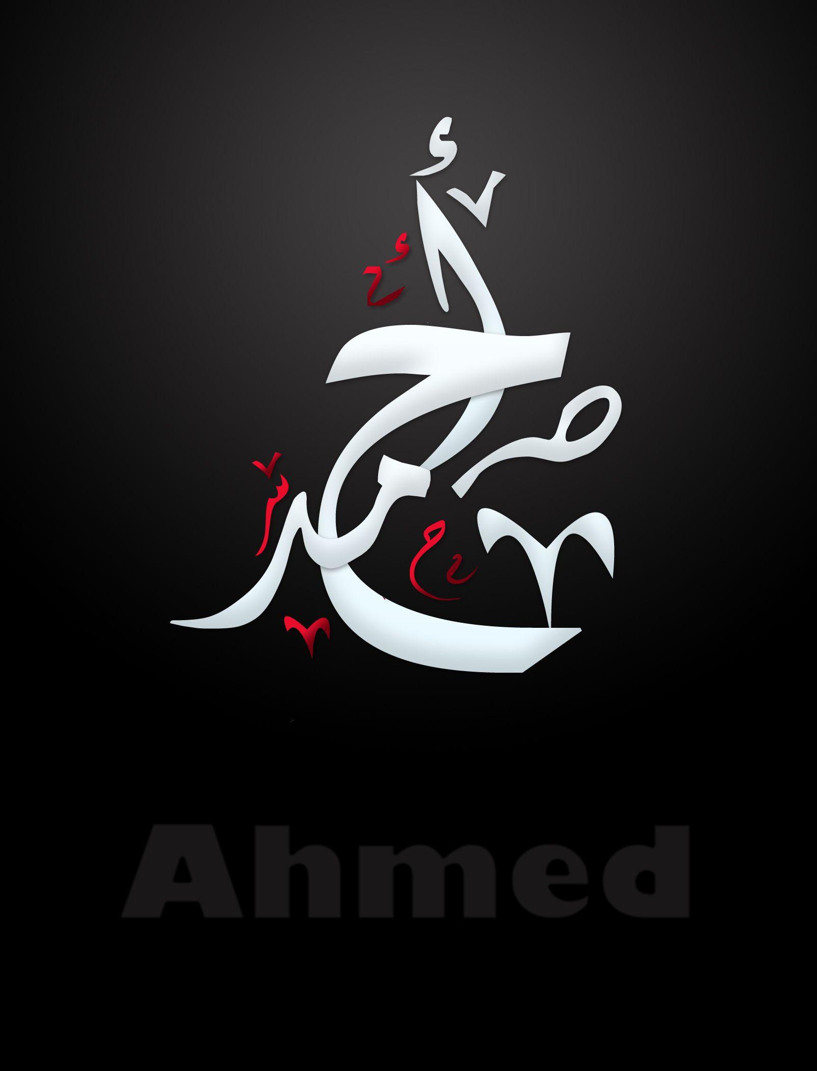Ahmed أحمد Calligraphy Art Islamic Art Calligraphy Islamic Calligraphy Painting