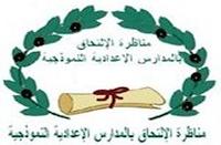 مواضيع مناظرة الإلتحاق بالمدارس الإعدادية النموذجية الموسوعة المدرسية Place Card Holders Arabic Calligraphy Place Cards
