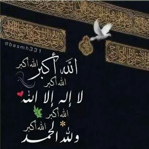 لبيك اللهم لبيك لبيك لا شريك لك لبيك ان الحمد والنعمة لك والملك لا شريك لك لبيك Eid Takbeer Beautiful Prayers Islamic Pictures