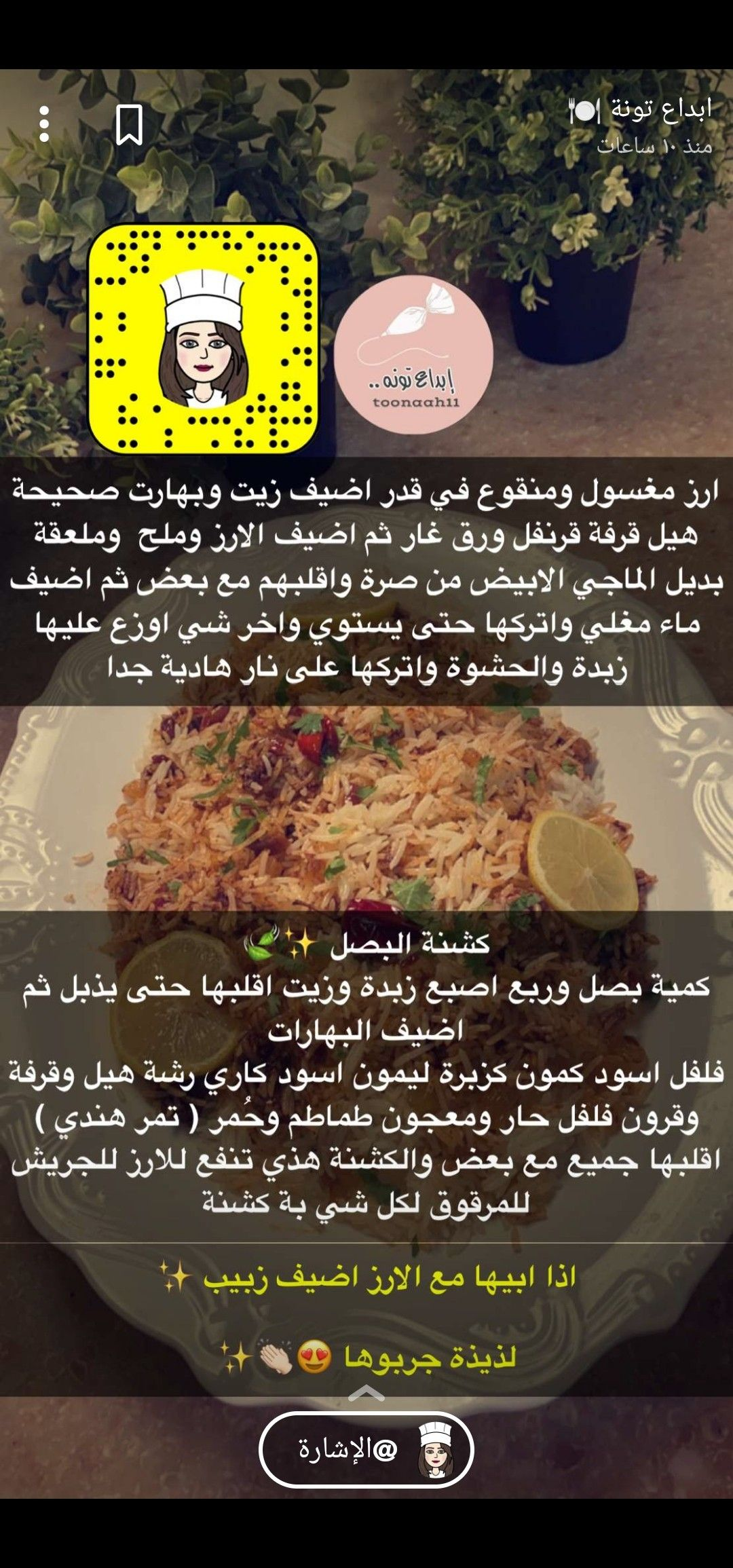 Pin By Msail On Arabic Food Food Presentation Arabic Food Cooking