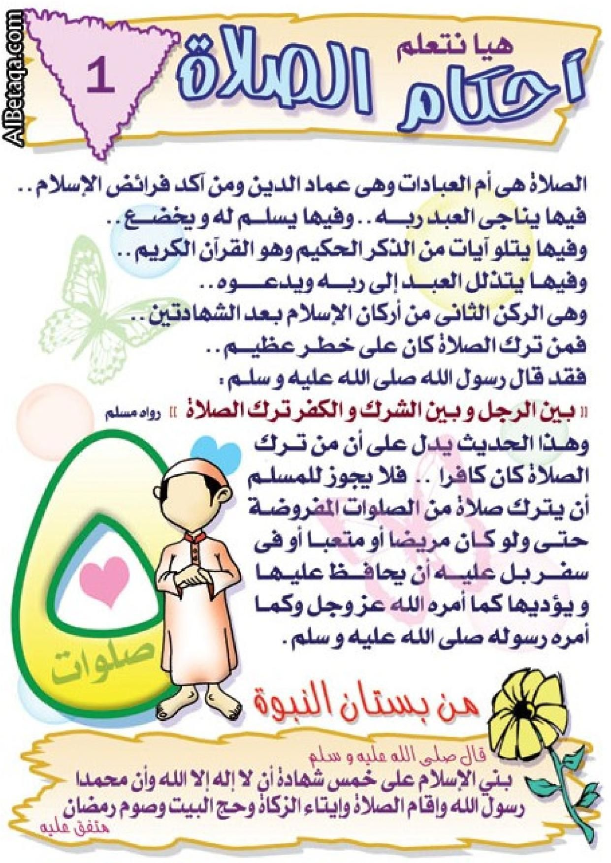 0197 كتاب صيغة مصورة اقرا اونلاين أحكام الصلاة Free Download Borrow And Streaming Internet Archiv Islamic Inspirational Quotes Islam For Kids Learn Islam