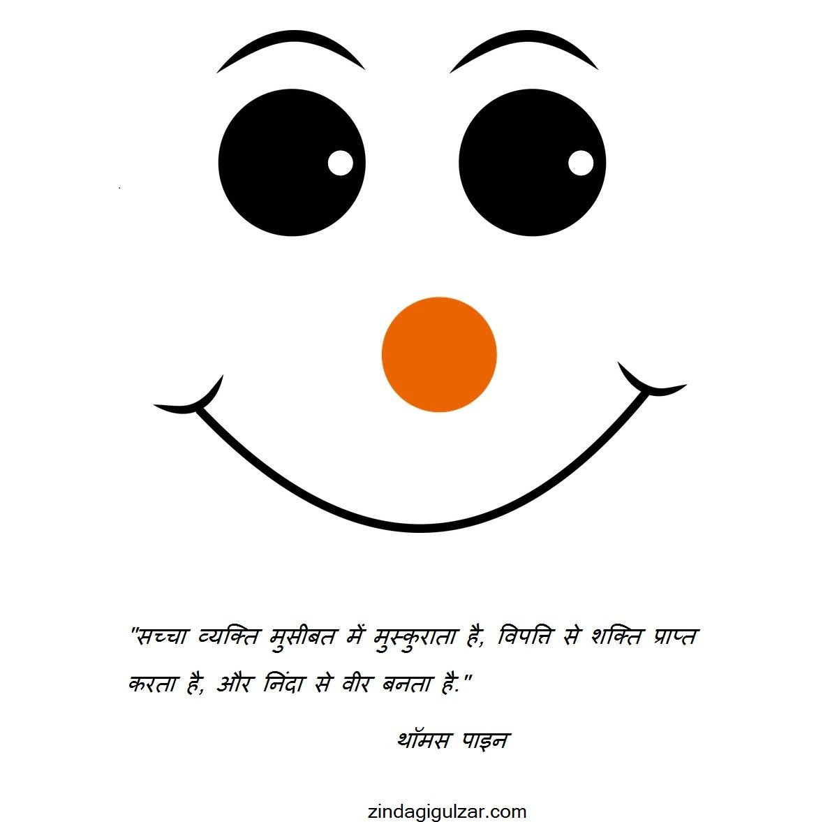 Smile Quotes In Hindi Hindi Motivational Quotes Hindi Quotes