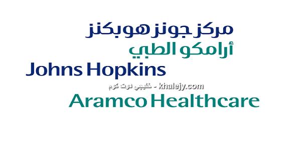 وظائف صحية وإدارية أعلن مركز جونز هوبكنز أرامكو للرعاية الصحية عن وظائف شاغرة للرجال والنساء من السعوديين وغير السوديين للعمل ب Health Care Math Math Equations