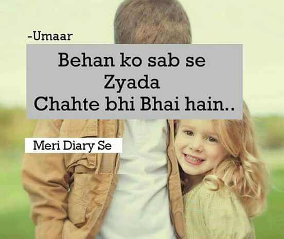 Brother And Sister Relationship Quotes In Gujarati: Missing My Bro Alot.