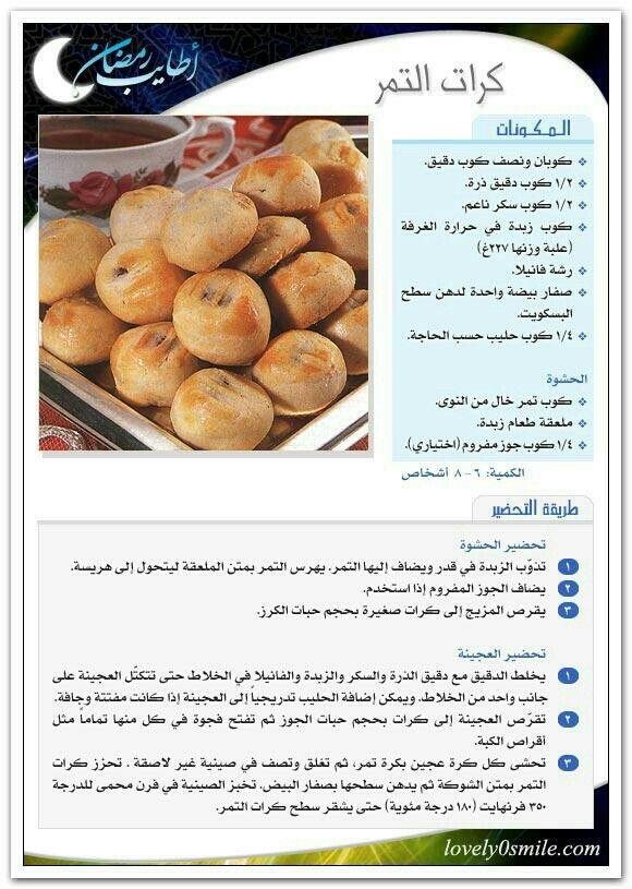 كرات التمر Arabic Sweets Recipes Cooking Cream Middle Eastern Desserts