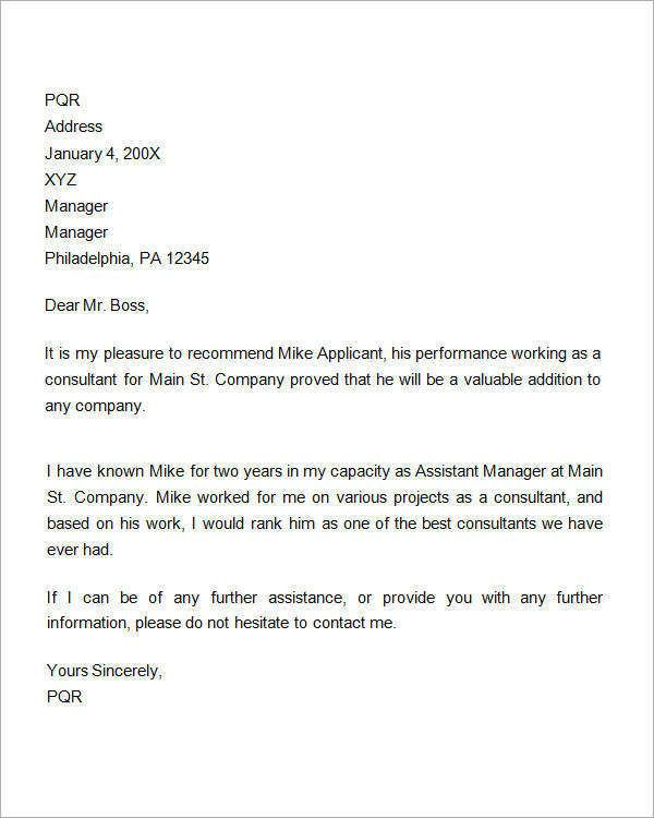 letter of recommendation template for job