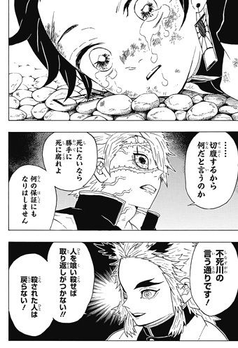 鬼滅の刃】46話感想 冨岡義勇さんイケメン!無言の優しさに泣い