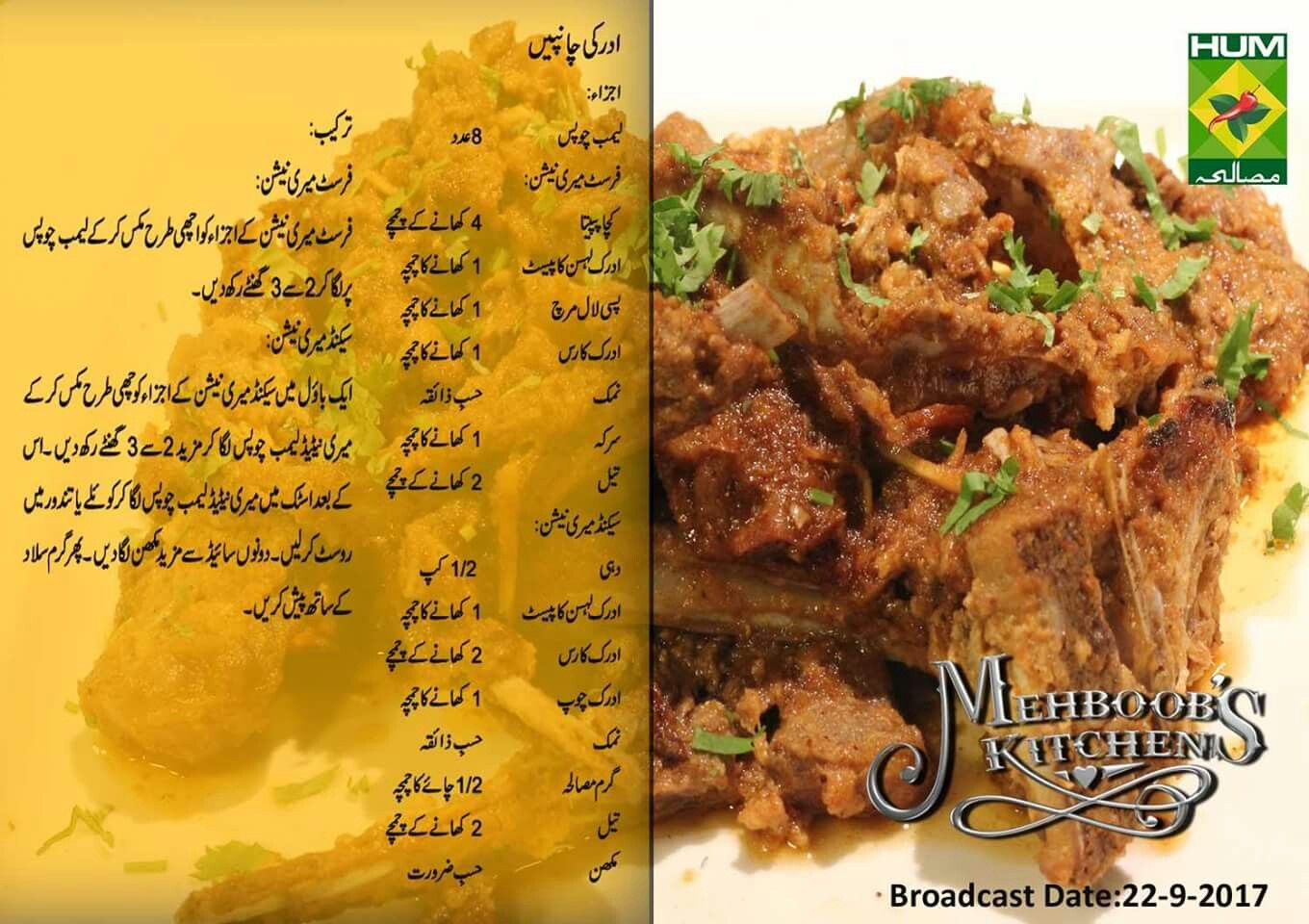 Pin By Farzana Parveen On 25 Pak Foods Mutton Recipes Main Course Dishes Cooking Recipes
