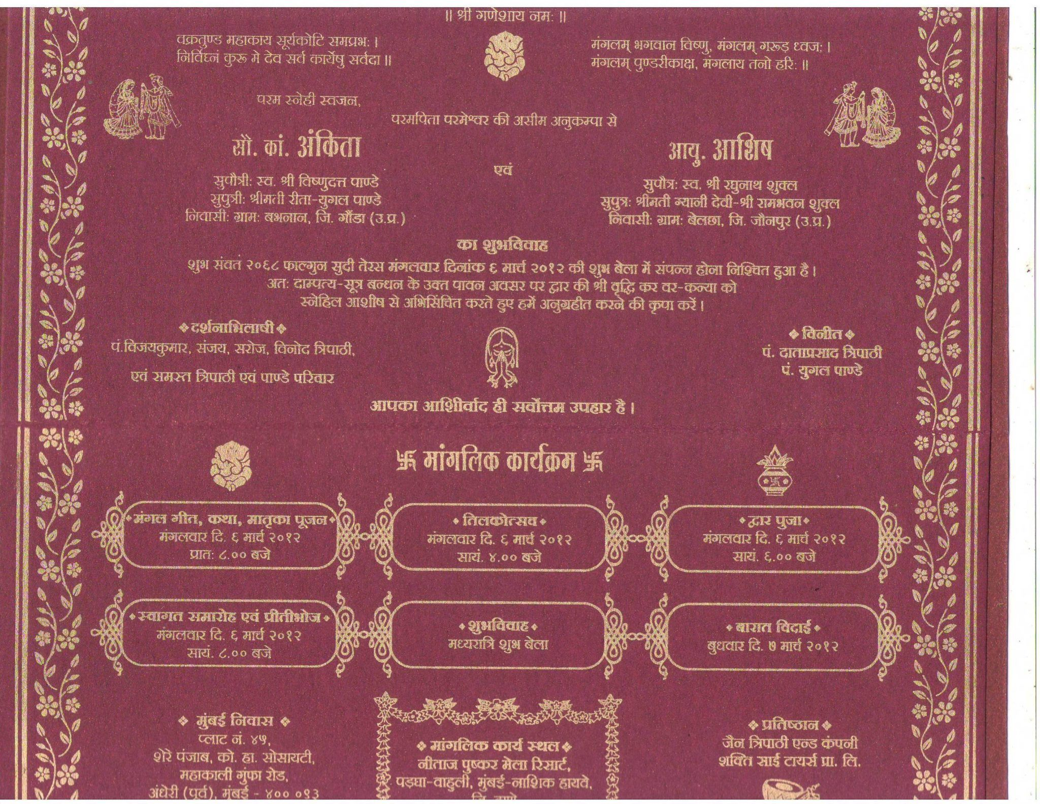 Wedding Card Matter In Hindi For Daughter With Images Hindu