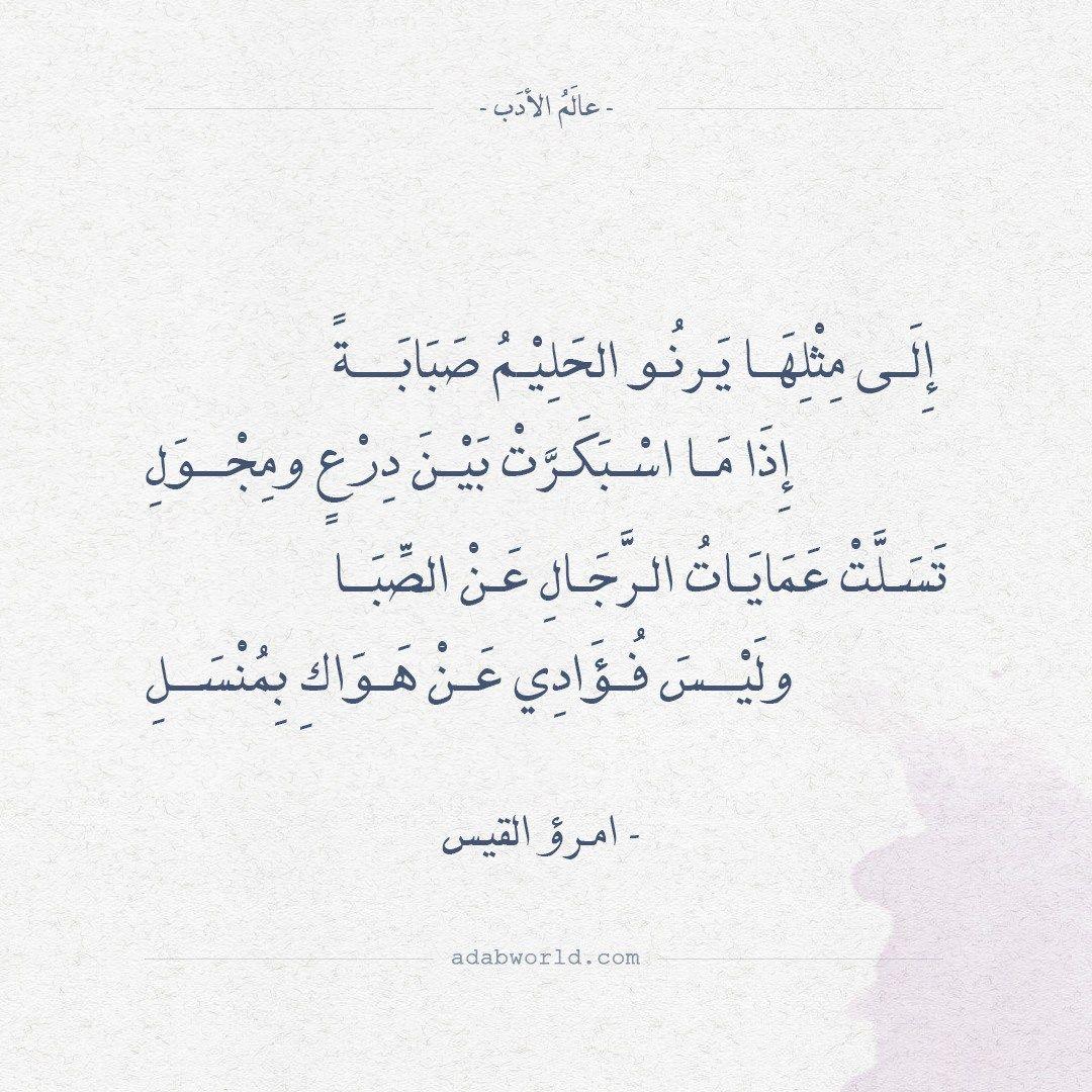 شعر امرؤ القيس إلى مثلها يرنو الحليم صبابة عالم الأدب Words Quotes Love Words Arabic Tattoo Quotes