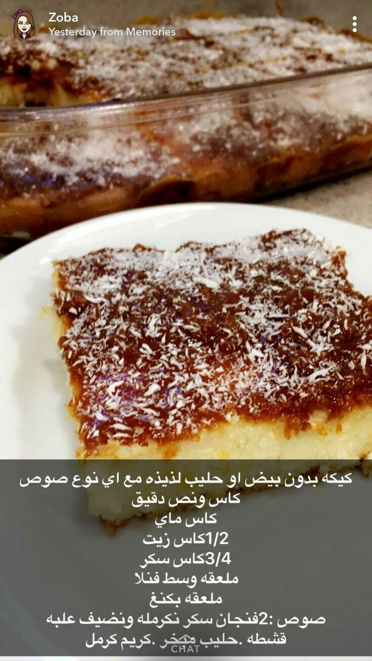 Pin By Manahil Ahmed On وصفات وأفكار Sweets Recipes Food Recipies Cooking Recipes Desserts