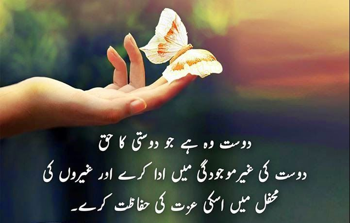 I Love My Friends Urdu Quotes Advice Quotes Life Quotes