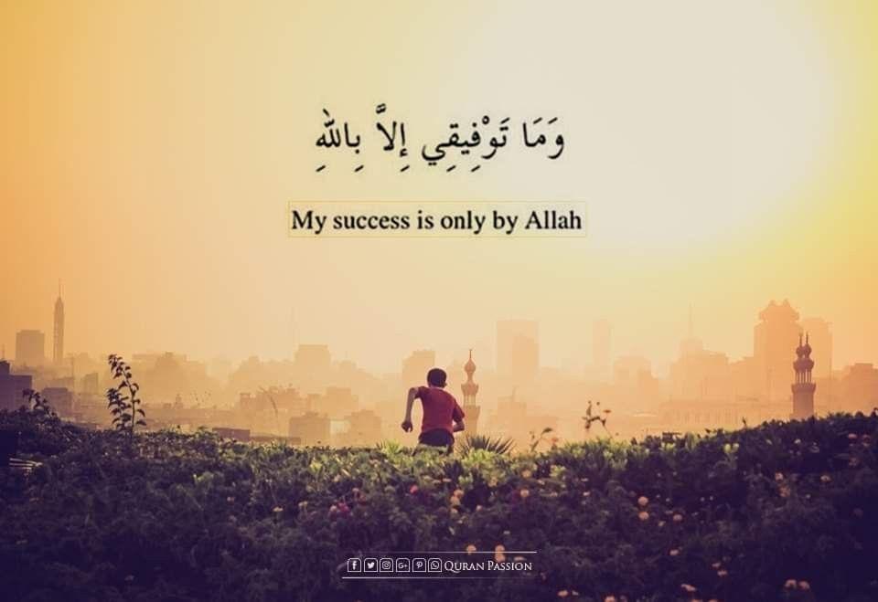 و ما توفيقي الا بالله لما يبقي في قلة في التوفيق في اي حاجه في الدنيا و تخذلك الأنا راجع نفسك وتأكد أن التوفيق من ال Quran Verses Islamic Quotes Quran