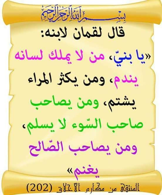 لقمان الحكيم Arabic Words Quotes Words