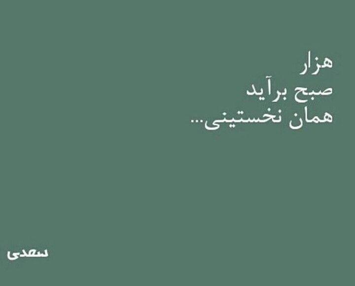 هزار صبح برآید همان نخستینی Poetry Words Bio Quotes Persian Poetry