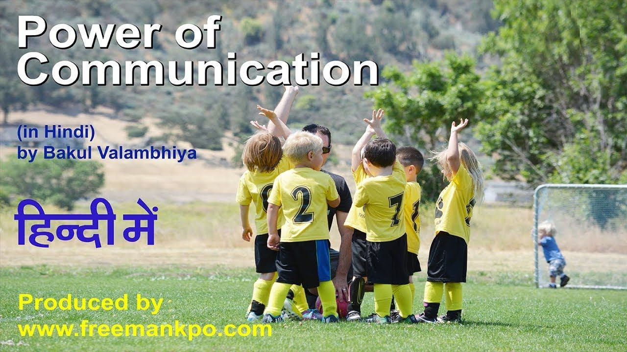Power of Communication (in Hindi) by Bakul Valambhiya