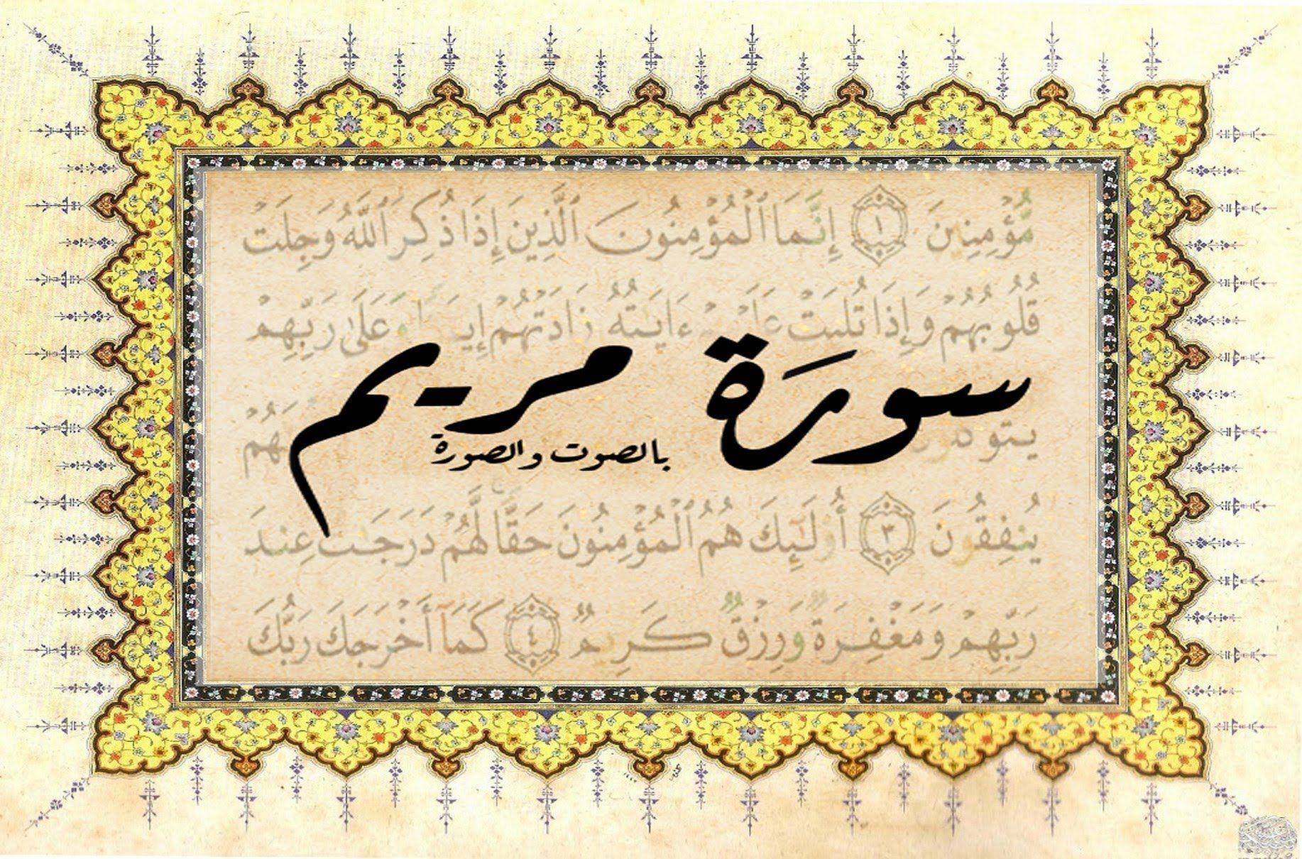 سورة مريم مكتوبة بصوت ماهر المعيقلي Holy Quran Art Arabic Calligraphy