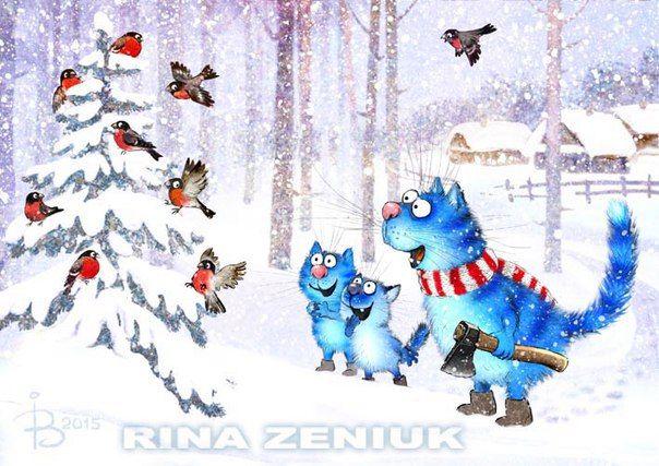 Синие коты Рины Зенюк - Котики!!!