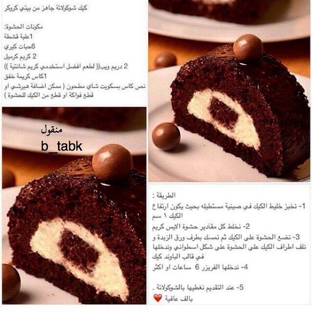 كيك محشي Desserts Chocolate Cookie Chocolate