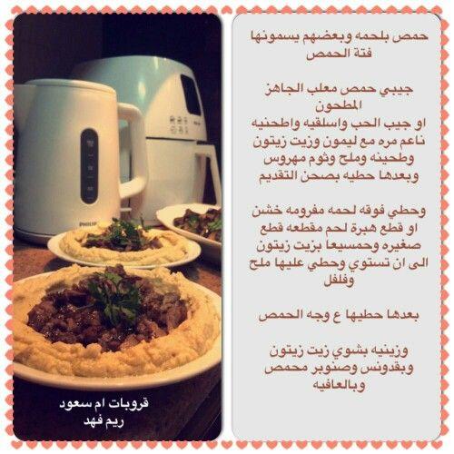 حمص بلحمه Recipes Food Beef