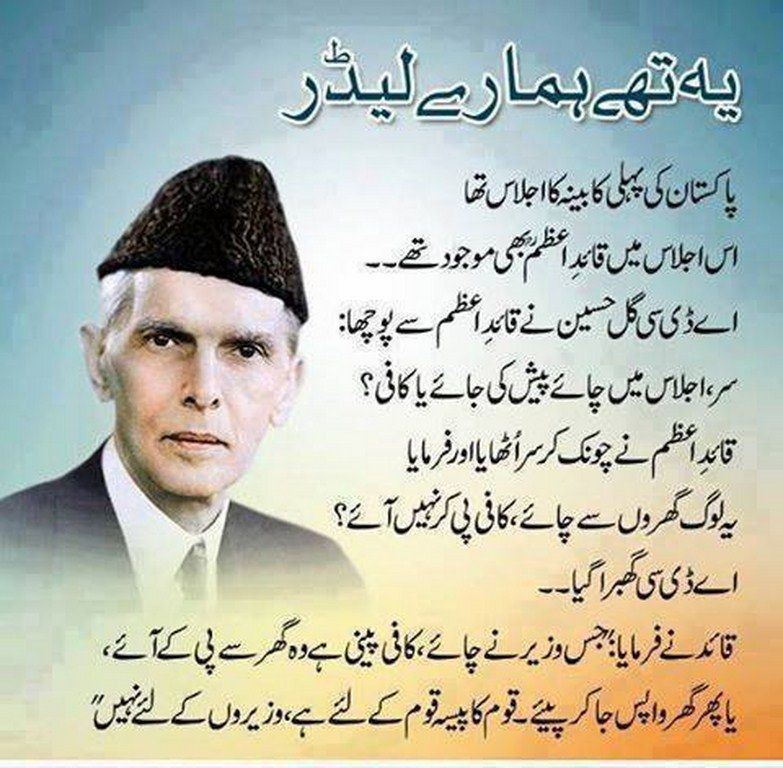 quaid i azam essay Quaid e azam essay in urdu hindi asalamo alaikumyai essay un students ke liye hain jin ki english kamzor haiyai essay simple english mein likhay gay hai au.