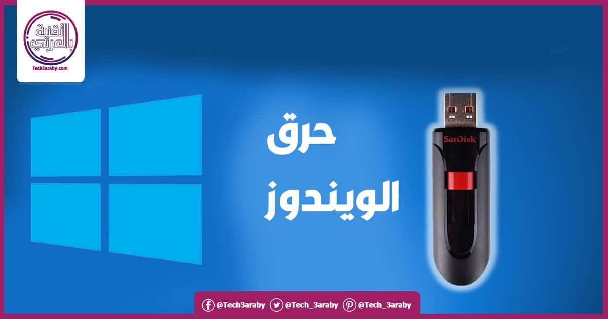 شرح وتحميل برنامج حرق الويندوز على فلاشة مجانا Convenience Store Products Convenience Store