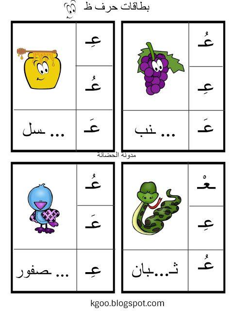 شرح درس حرف العين مع ورقة عمل حرف ع Pdf Arabic Alphabet For Kids Learn Arabic Alphabet Arabic Worksheets