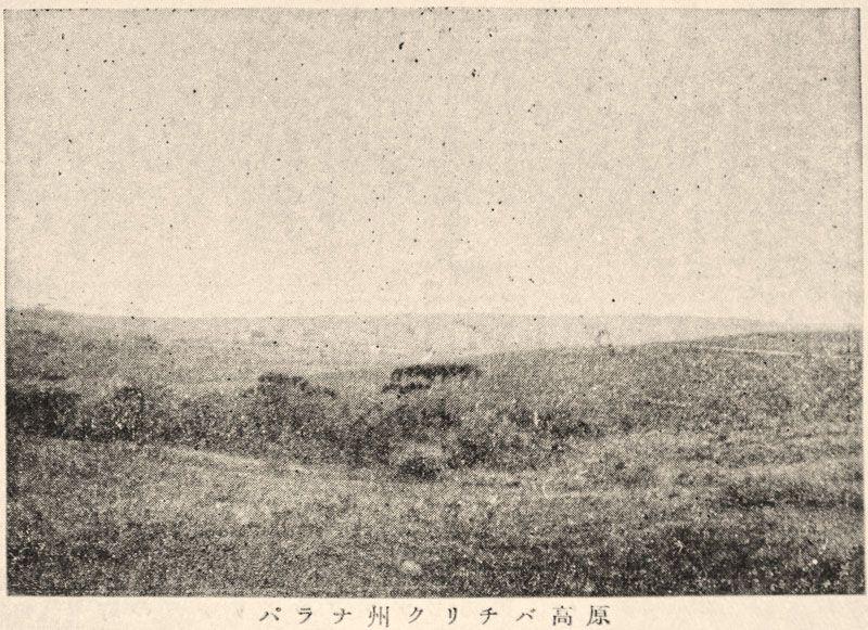 """Curitiba Plateau, Paraná State, Brazil"", Juvenile Encyclopedia, 1932 Vol. 14 World Geography 兒童百科大辭典 第十四巻 地理篇(三) 玉川學園出版部 昭和七年"