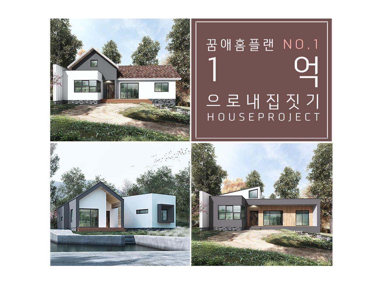 13 1억으로 집짓기 한번 실현시켜보자 집 짓기 모듈형 주택 현대 주택