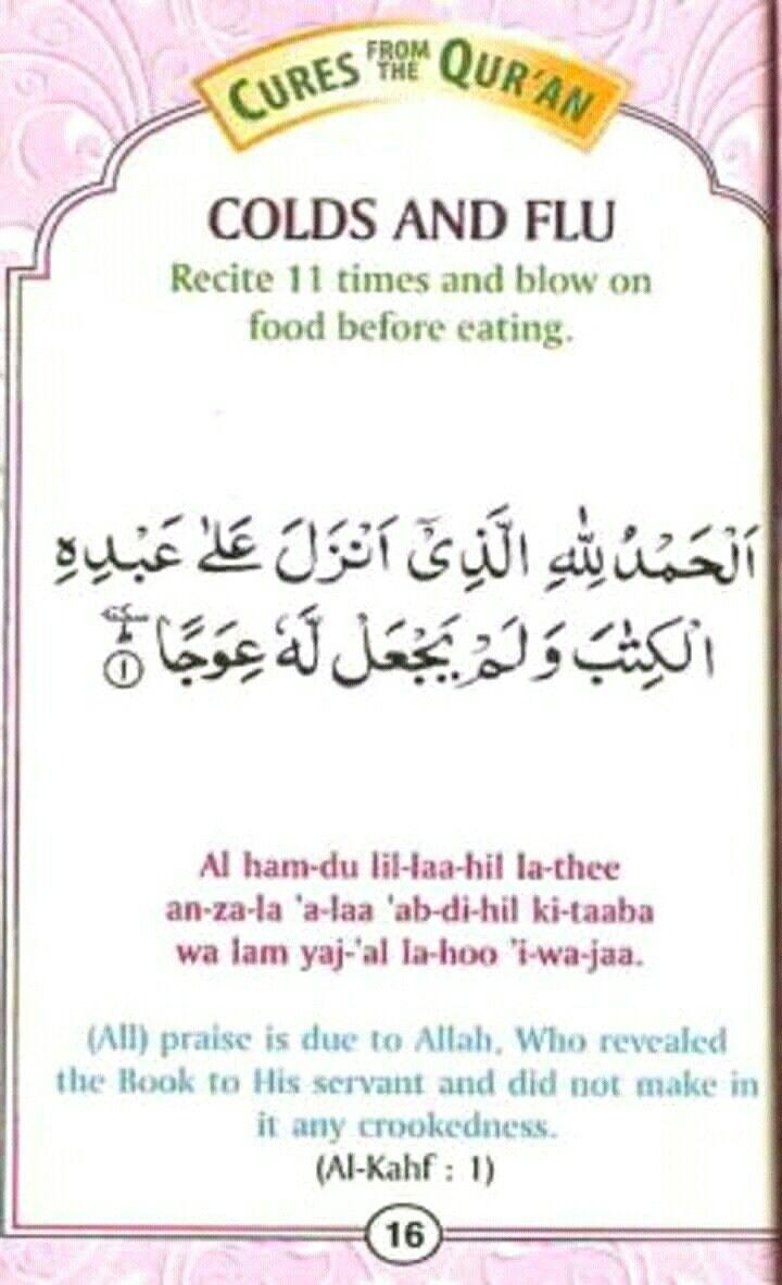 Dua against cold or flu | Islam | Duaa islam, Islamic qoutes, Islam