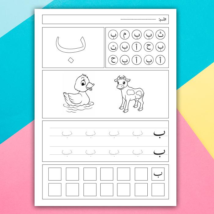 تعليم الحروف الهجائية اوراق عمل حرف الباء Pdf 123 Fun Kids Arabic Alphabet For Kids Learning The Alphabet Alphabet For Kids