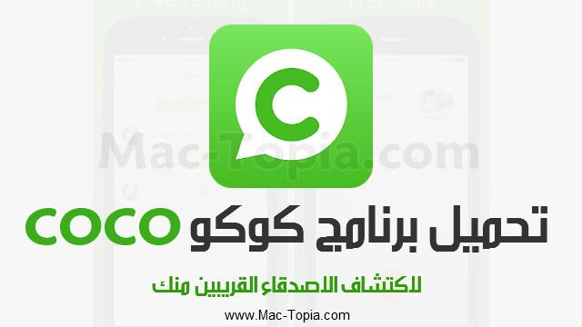 تحميل برنامج كوكو Coco للدردشة و المكالمات المجانية للاندرويد و الايفون مجانا ماك توبيا Incoming Call Screenshot Incoming Call